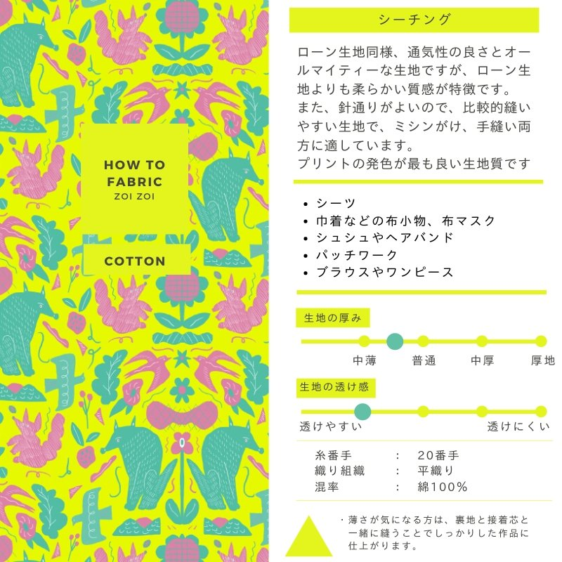 ダブルガーゼ or シーチング 生地 切り売り 10cm単位 綿100% 日本製  春のうたげ  zoi zoi|zoizoi|07