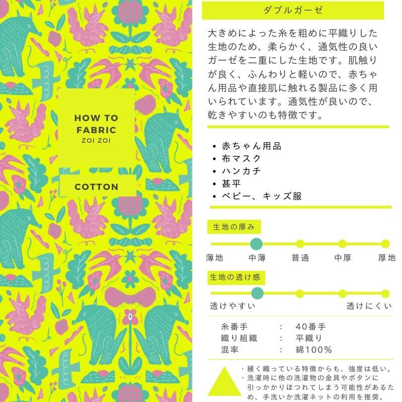ダブルガーゼ or シーチング 生地 切り売り 10cm単位 綿100% 日本製  usagi zoi zoi|zoizoi|06