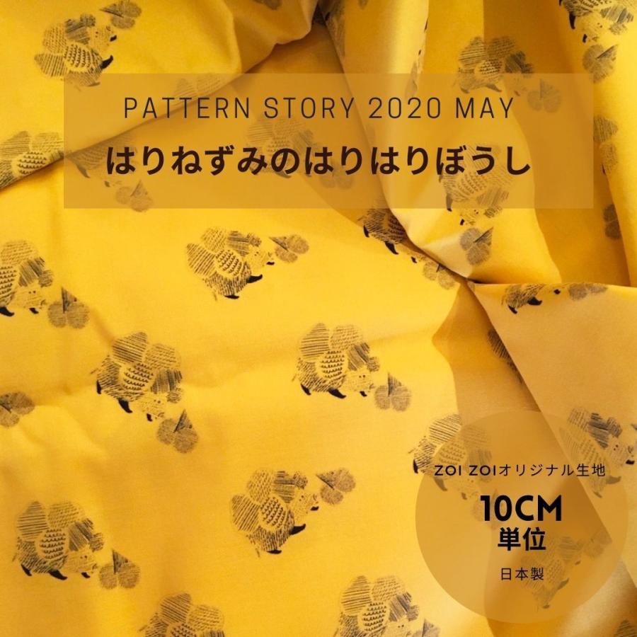 ダブルガーゼ or シーチング 生地 切り売り 10cm単位 綿100% 日本製 ハリネズミのはりはり帽子 zoi zoi|zoizoi