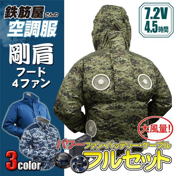 鉄筋屋さんの空調服 剛肩フード4ファン<パワーファンフルセット×2>