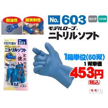 エステー モデルローブ No.603 二トリルソフト(裏メリヤス)1箱単位(60双)