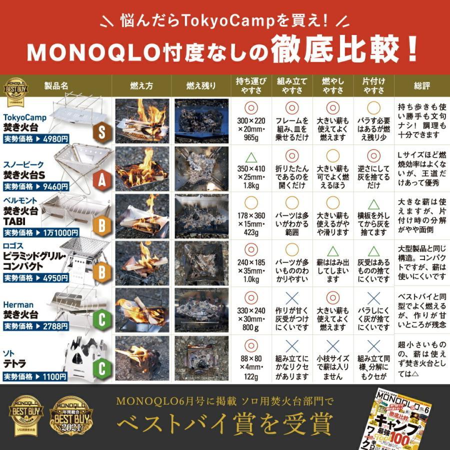 【公式】TokyoCamp 焚き火台 焚火台 軽量 ミニ 焚火 ソロ コンパクト|zootproduct|05