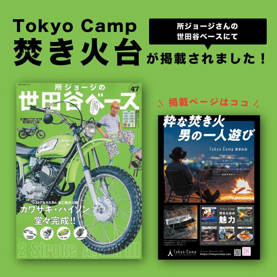 【公式】TokyoCamp 焚き火台 焚火台 軽量 ミニ 焚火 ソロ コンパクト|zootproduct|08