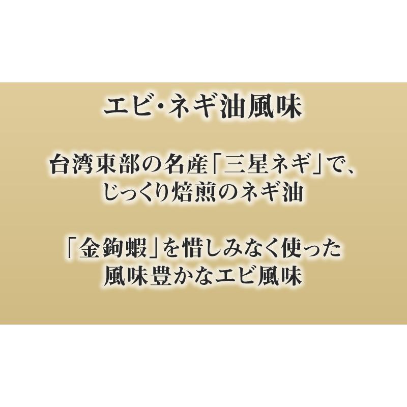【正規販売店】老媽拌麺 台湾まぜそば まぜそば 海老そば インスタント麺 手打ち麺 【4食入り】 やかん亭 ノンストップ|zugkla-shop|04