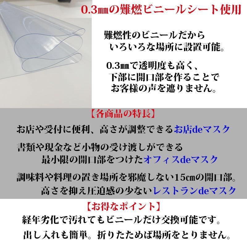 【送料無料】【日本製】【ビニール交換可能】レストランdeマスク レギュラー 黒/白 日本製 ウィルス対策 コロナ対策  飛沫予防|zugkla-shop|14