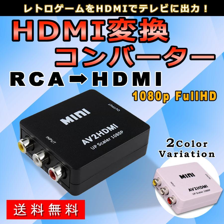 AV HDMI 変換 コンポジット RCA to アダプタ コンバーター 変換器 3色 ピン ケーブル 赤 白 1080P fullhd おすすめ特集 テレビ 至高 ゲーム 車 端子 アナログ 音声転送 黄
