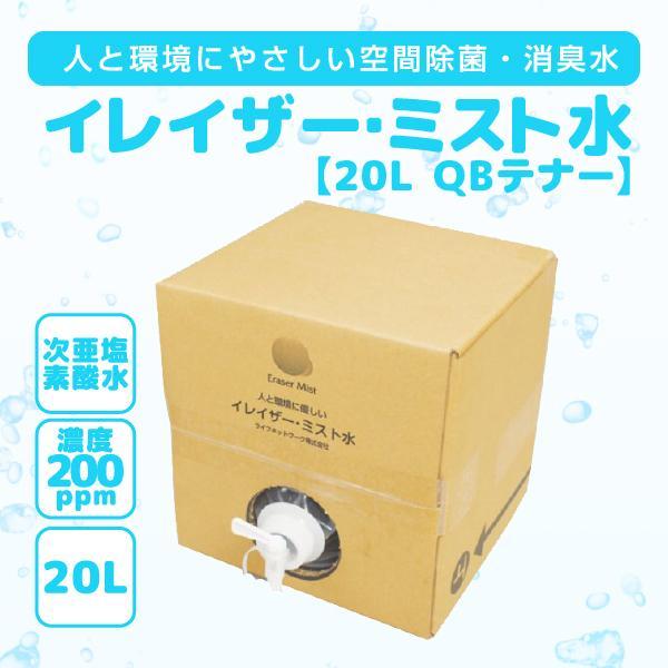イレイザー ミスト水 日本未発売 20L QBテナー 200ppm 倉庫