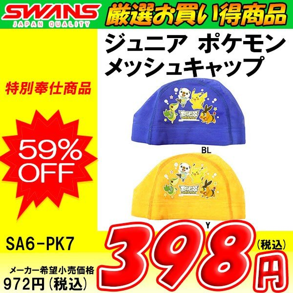 返品不可 P3倍+10%OFFクーポン発券中 新着 厳選お買い得商品 SWANS ジュニアメッシュキャップ スワンズ SA-6PK6