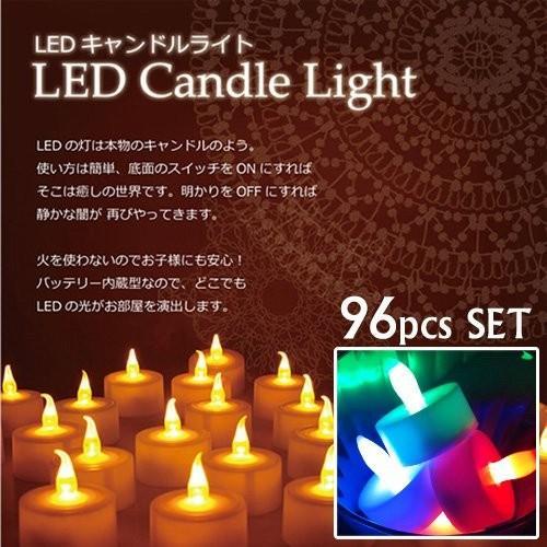 クリスマス電池式LEDキャンドルライト96個セット(レインボー)火を使わない簡単LEDキャンドル クリスマス・パーティーシーンに(テスト電池