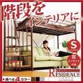 【商品について】  階段付き ロフトベットRESIDENCE-レジデンス-】 ■サイズ: 外寸:(約...