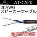 オーディオテクニカ AT-CA20スピーカーケーブル 切り売り1メートル単位