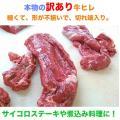 牛ヒレ肉の細くて、形が不揃いで、2個3個の小分けしたブロックが混じっている本物の訳あり品です。  当...