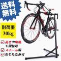 【送料無料】CXWXC 自転車 メンテナンススタンド ワークスタンド ロードバイク スチール製 高さ...