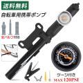 GIYO 空気入れ 自転車 米式/仏式/英式バルブ対応 携帯ポンプ ミニポンプ 120psi/8ba...