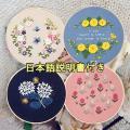 刺繍材料セット 工芸 ...