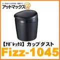 【NAPOLEX ナポレックス】【Fizz-1045】 灰皿 ゴミ箱 カップダスト iQOSのヒート...