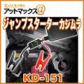 【KD-151】 ジャンプ...