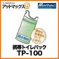 携帯に便利なポケットサイズのポータブルトイレです。<br /> 使用後の臭いやモレをチャ...