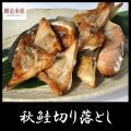 秋鮭切り落とし 500g・1袋 訳あり 鮭 ご自宅用 お弁当 おつまみ しょっぱい