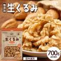 生くるみ 700g ( 無塩 無添加 ナッツ お試し おやつ おつまみ 料理 製菓 大容量  美容 ...