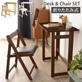 デスク&チェア デスク チェア 折り畳み テーブル 机 イス セット 椅子 デッドスペース 木目 木...