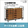 テーブル台車 折りたたみ テーブル 運搬 大型 台車 カート オフィス SI 541 12台用