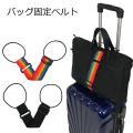 スーツケースベルト スーツケースバンド キャリーバンド 手荷物固定ベルト バッグ固定ベルト 旅行用品...