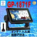 9/22 在庫あり ニューペック地図 フルノ GP-1871F 振動子付き PSD GPS魚探 50...