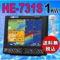 9/22 在庫あり 1kw HE-731S ヘディング外アンテナ GPS 魚探 GP-16HDつき ...