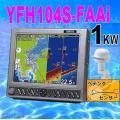 9/22 在庫あり YFHII104S-FAAi 1kw HD-03 YFHII-104S HE-7...