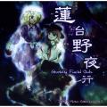 蓮台野夜行〜Ghostly Field Club / 上海アリス幻樂団