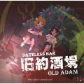 """旧約酒場 〜 Dateless Bar """"Old Adam"""". / 上海アリス幻樂団"""