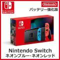 任天堂 Nintendo Switch HAD-S-KABAA [ネオンブルー・ネオンレッド] バッ...