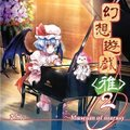 東方project様の楽曲をグランドピアノで演奏する「幻想遊戯<雅>」シリーズの第2弾です!今回も楽...