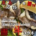 牛 コウネ 隠れた広島の絶品グルメ 焼肉 コーネ 500g ロイドごはん 広島 国産 コラーゲン 冷...