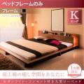 ベッドフレームのみ キングベッド 大型ローベッド
