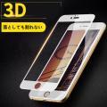 12時までの注文で 土日祝除く iPhone用フィルム 3D 強化ガラス 柔らかい 割れない 超クリ...