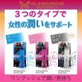 ローション 潤滑ゼリー 女性用 男性用 グラマラスバタフライ 潤いジェル モイスト/ホット/ウレタン