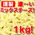 チーズ 1kg 業務用 ...