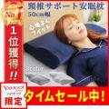 低反発枕 枕 まくら 安眠枕 肩こり 首が痛い 無呼吸 いびき 防止 対策  頸椎