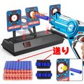 7点セット おもちゃ 子供玩具   電子銃射撃ターゲット 自動起き上がり機能【電子ターゲットX1+弾...