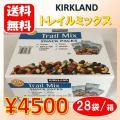 トレイルミックス1箱(28袋入り)の販売です。 トレイルミックスとは、登山やアウトドアで食べる栄養食...
