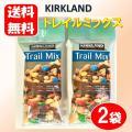 トレイルミックス2袋の販売です。 トレイルミックスとは、登山やアウトドアで食べる栄養食のこと ナッツ...