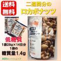 デルタ ニ週間分のロカボナッツ 28g x 14袋 キャッシュレス ポイント還元 消化 送料無料