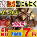 青森県産の福地ホワイトを使用した、熟成黒にんにくのバラ7片です!  毎日召し上がるお客様に分かりやす...