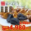 黒にんにく 青森県産 バラ 1kg 内訳250gパック×4個  送料無料
