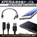 AP Xperia用充電ケー...