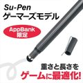 タッチペン スマホ Su-Pen ゲーマーズモデル マットブラック スーペン
