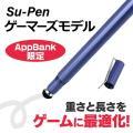 タッチペン スマホ Su-Pen ゲーマーズモデル ディープブルー スーペン