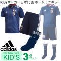 キッズ サッカー 日本...